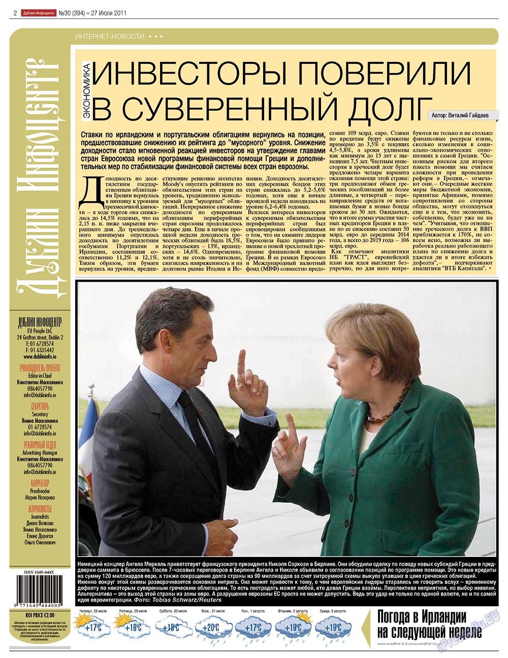 Дублин инфоцентр (газета). 2011 год, номер 30, стр. 2