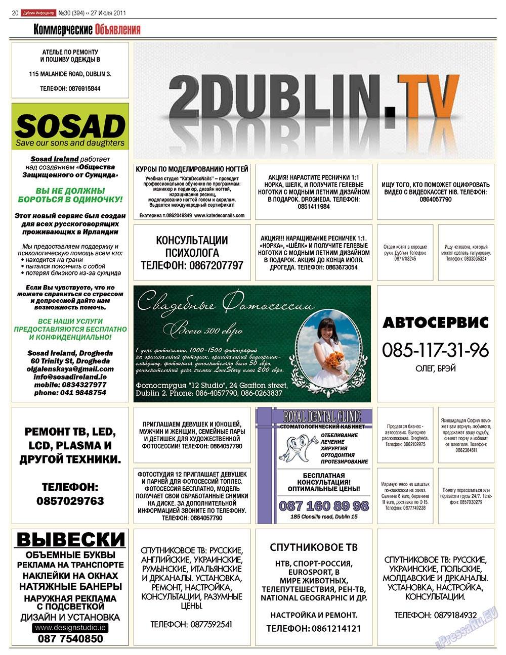 Дублин инфоцентр (газета). 2011 год, номер 30, стр. 20