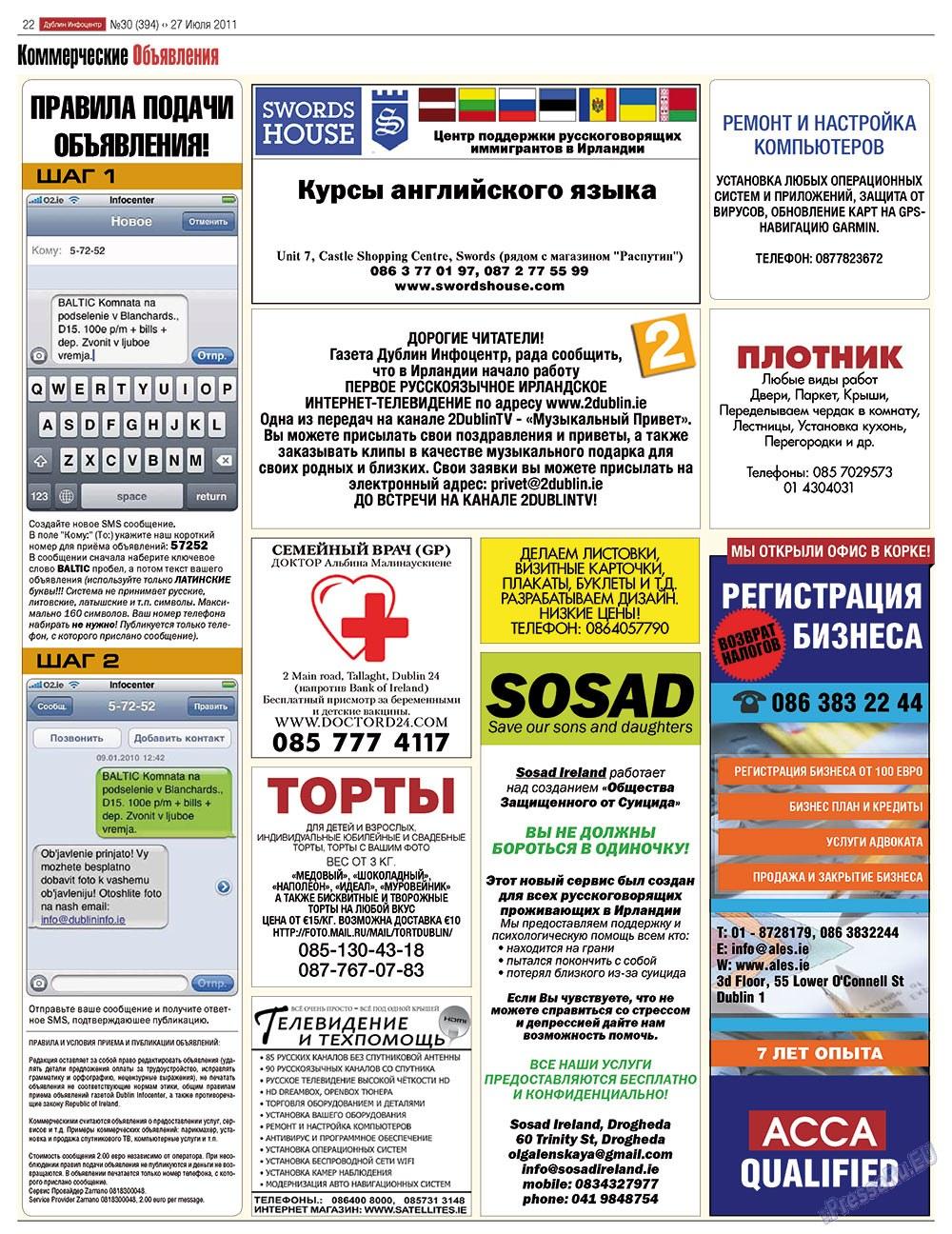 Дублин инфоцентр (газета). 2011 год, номер 30, стр. 22