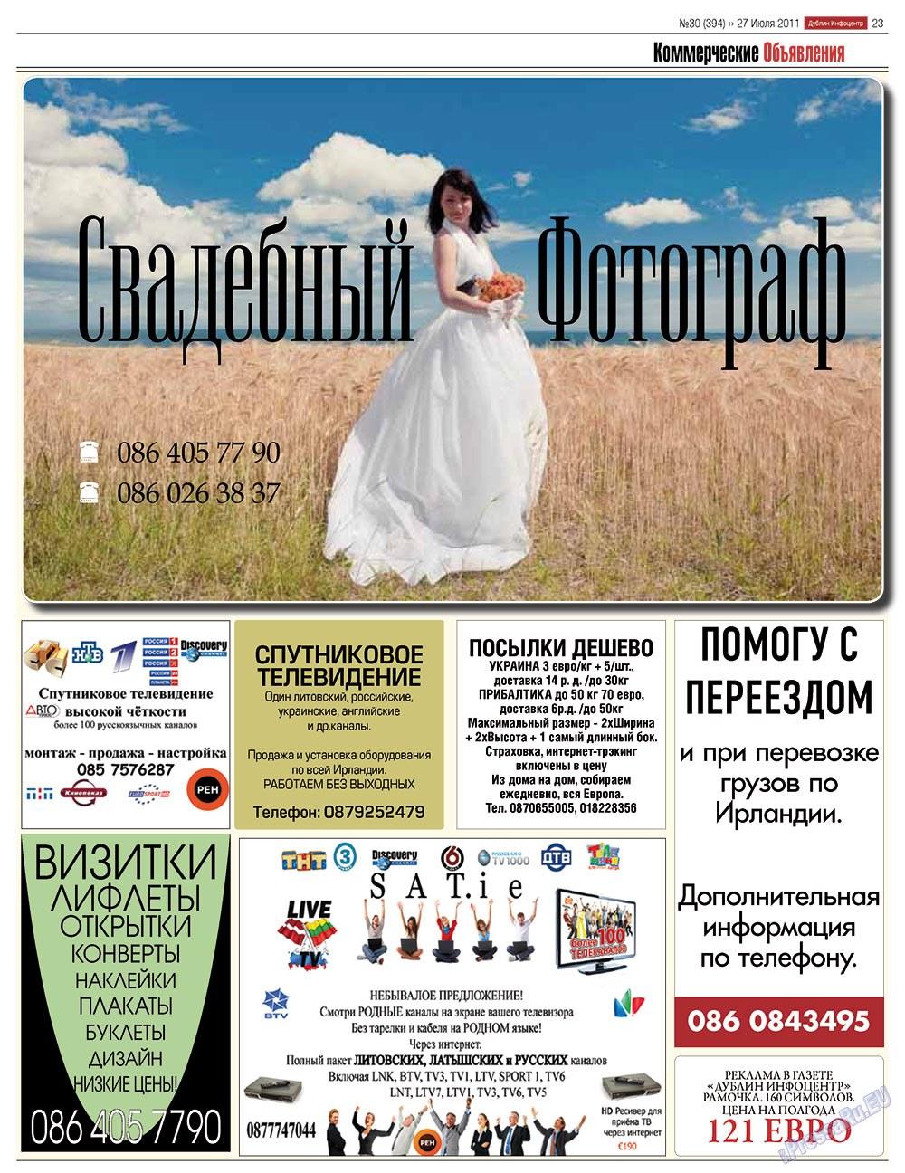 Дублин инфоцентр (газета). 2011 год, номер 30, стр. 23