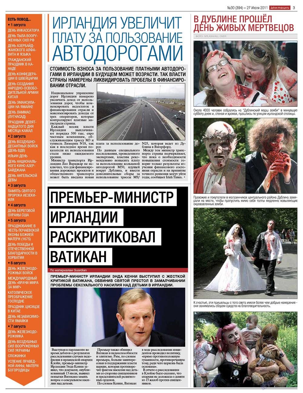 Дублин инфоцентр (газета). 2011 год, номер 30, стр. 3