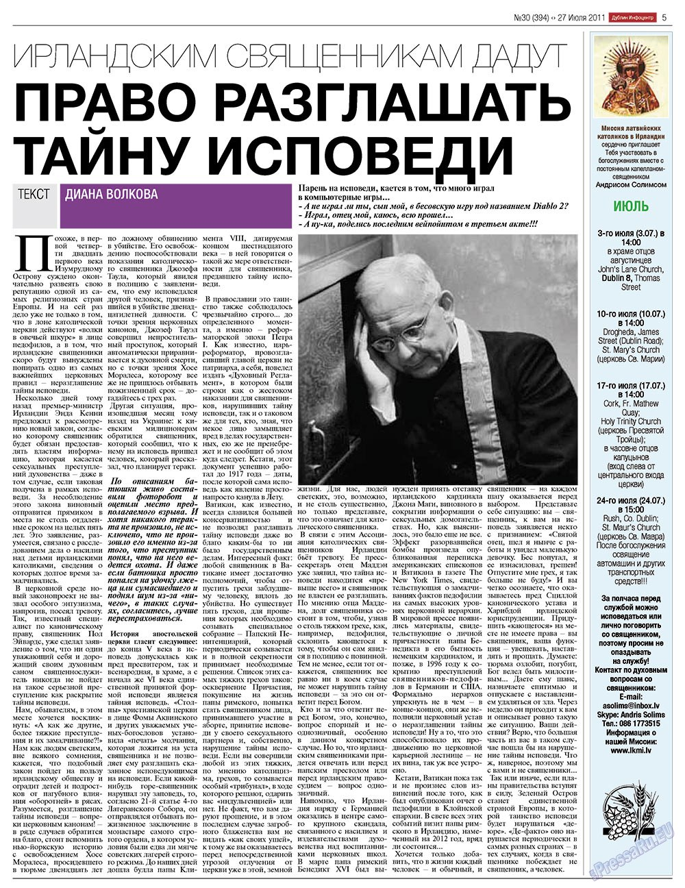 Дублин инфоцентр (газета). 2011 год, номер 30, стр. 5