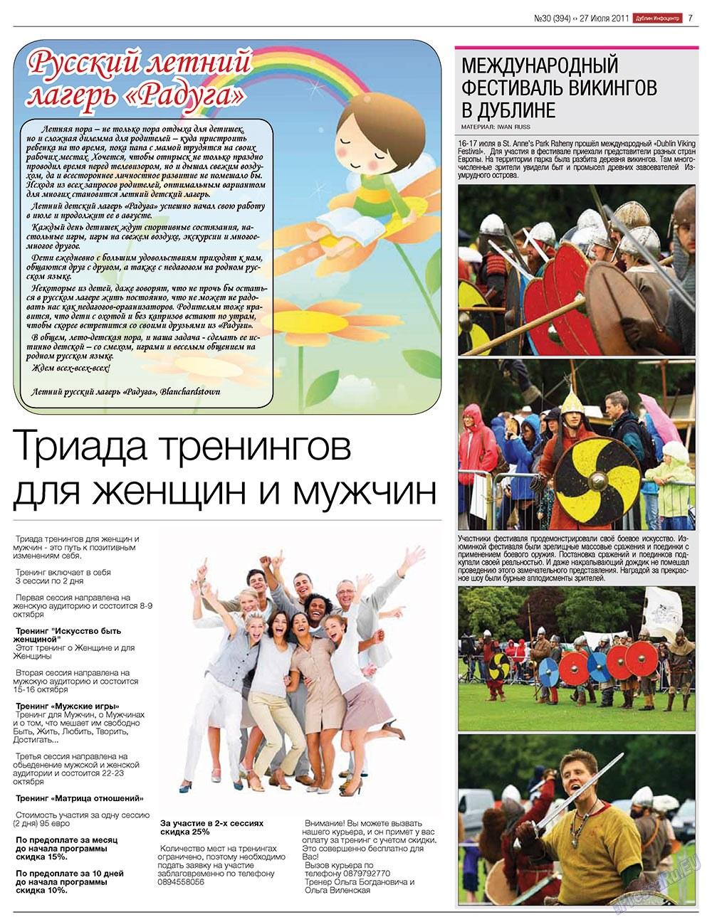 Дублин инфоцентр (газета). 2011 год, номер 30, стр. 7