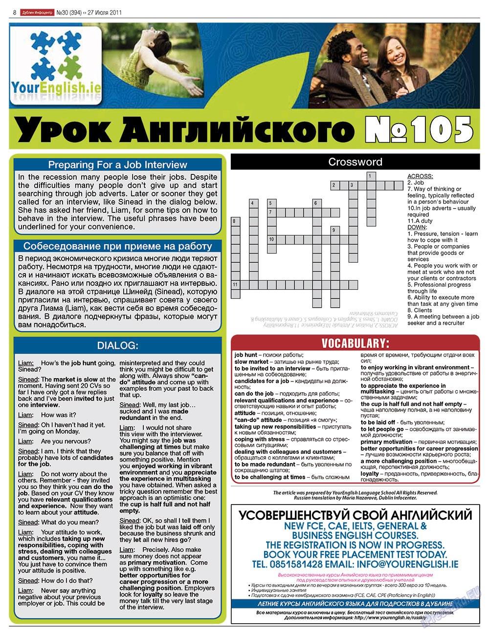 Дублин инфоцентр (газета). 2011 год, номер 30, стр. 8