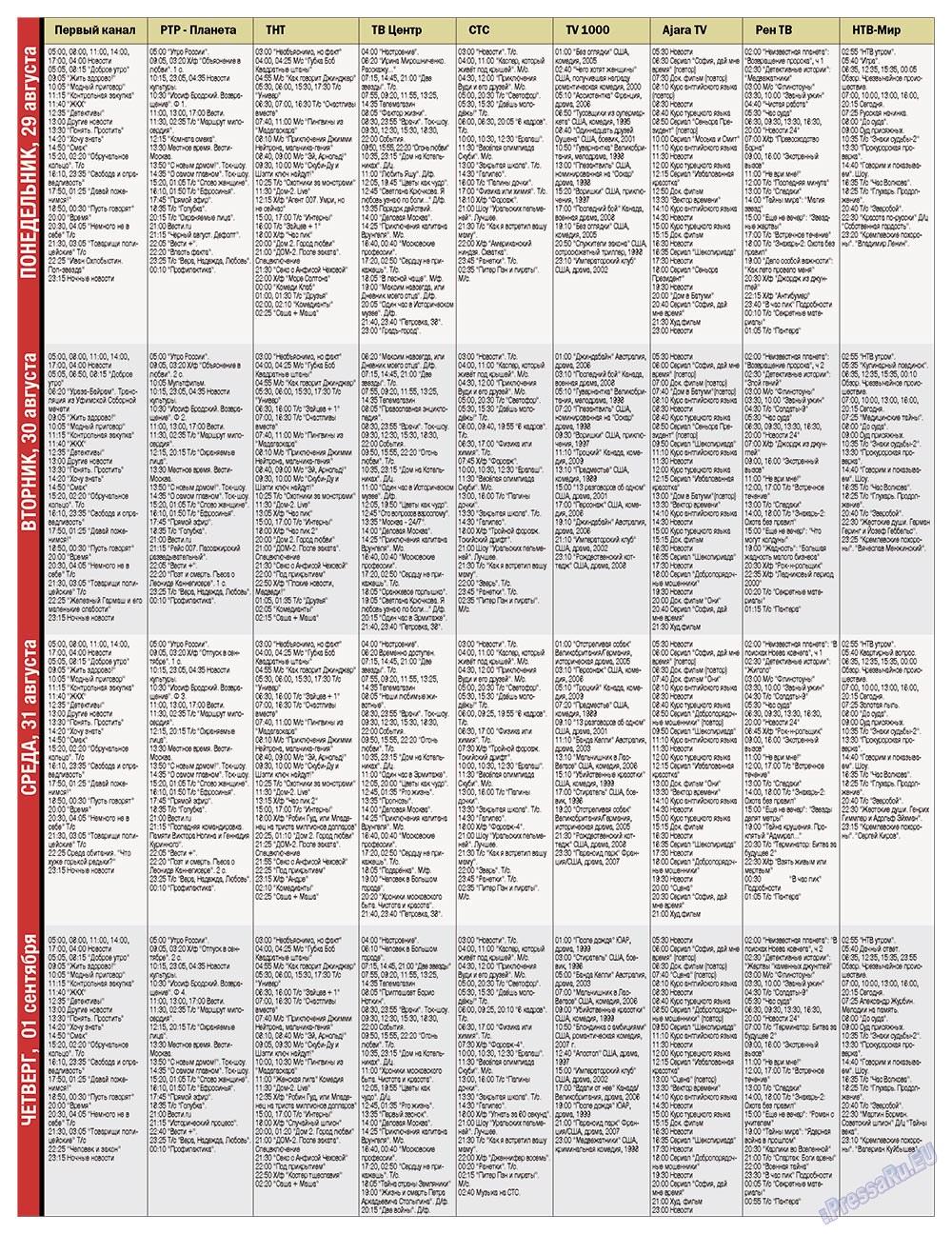 Дублин инфоцентр (газета). 2011 год, номер 34, стр. 12