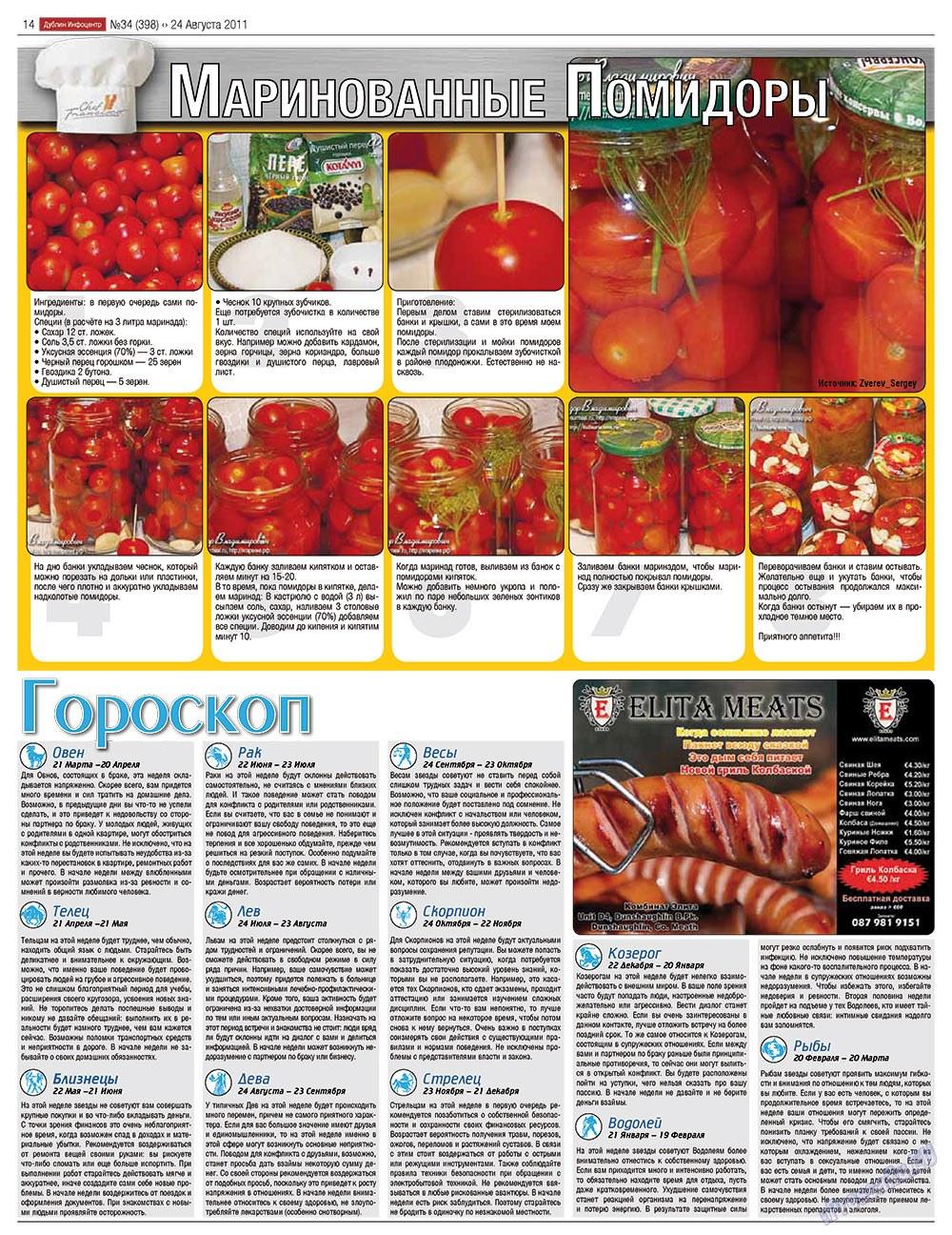 Дублин инфоцентр (газета). 2011 год, номер 34, стр. 14