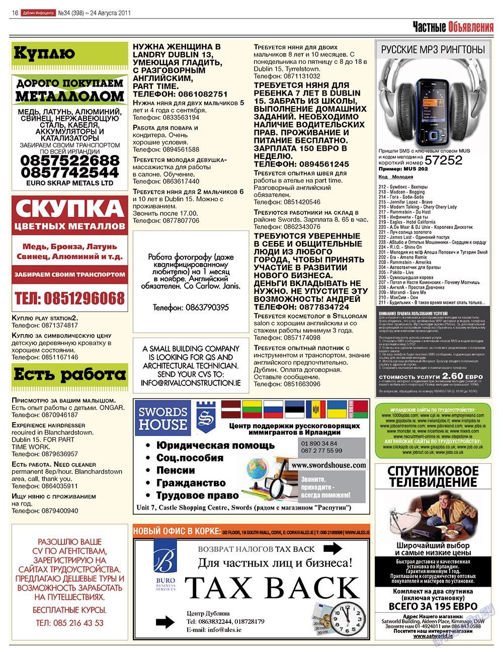 Дублин инфоцентр (газета). 2011 год, номер 34, стр. 16