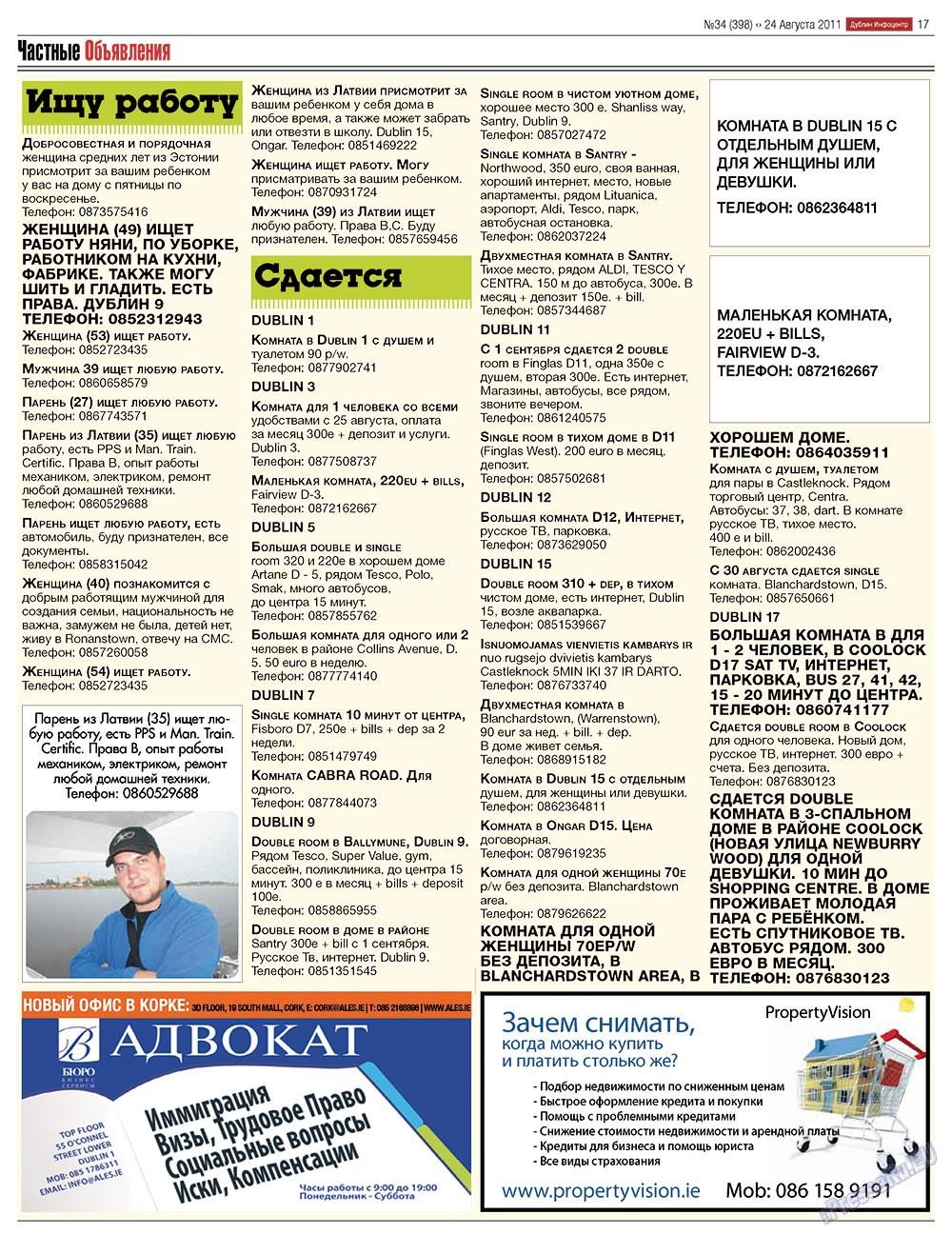 Дублин инфоцентр (газета). 2011 год, номер 34, стр. 17