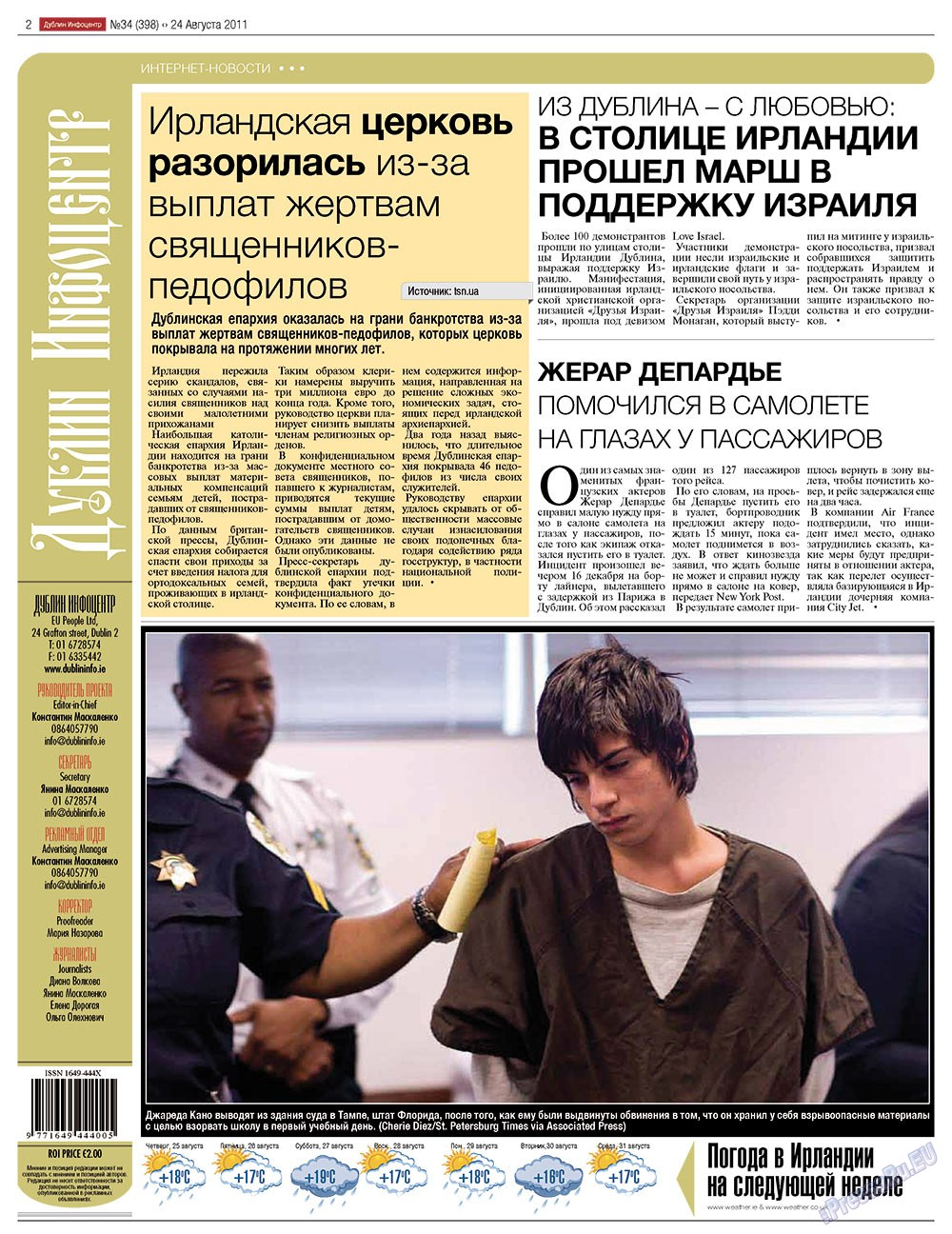 Дублин инфоцентр (газета). 2011 год, номер 34, стр. 2