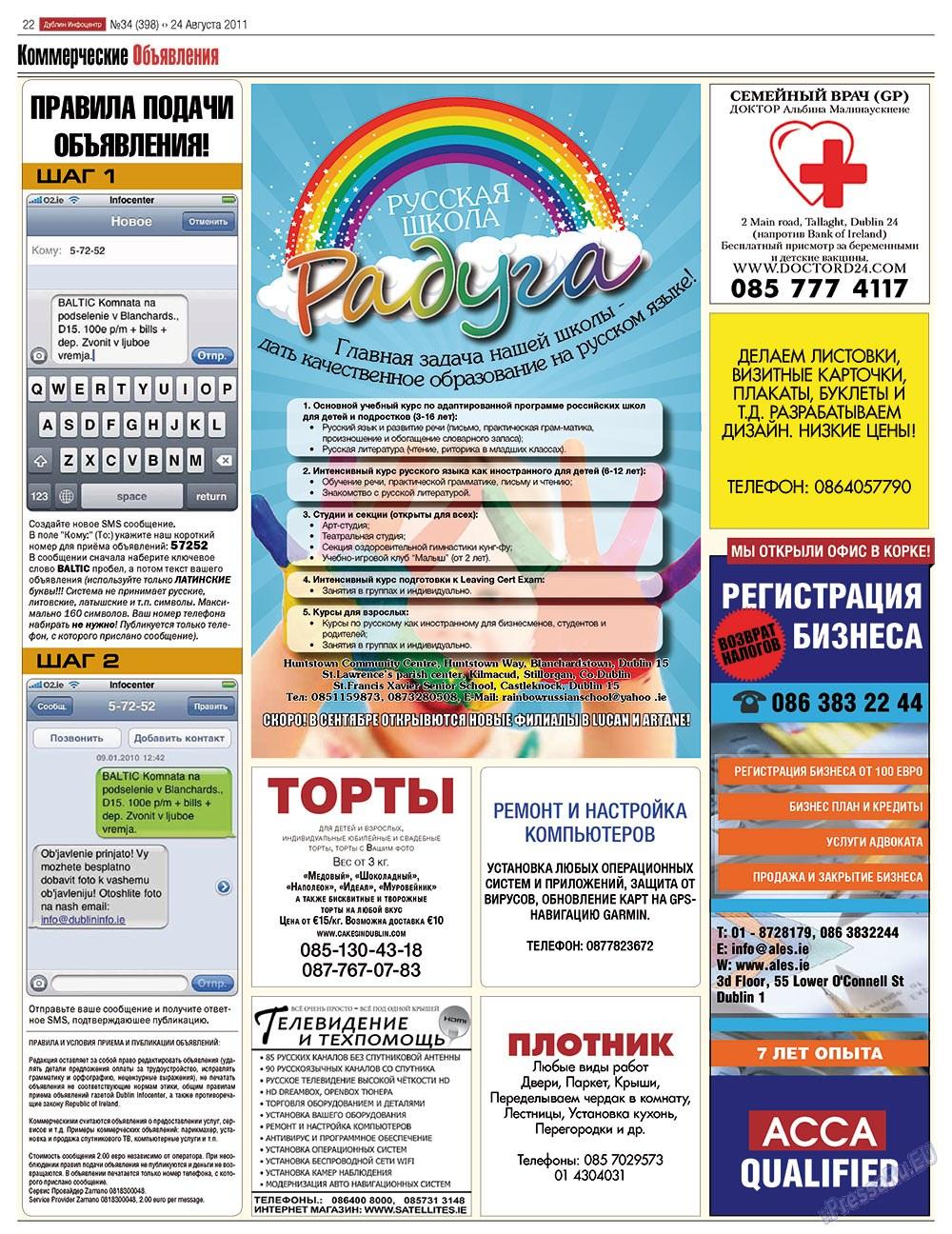 Дублин инфоцентр (газета). 2011 год, номер 34, стр. 22