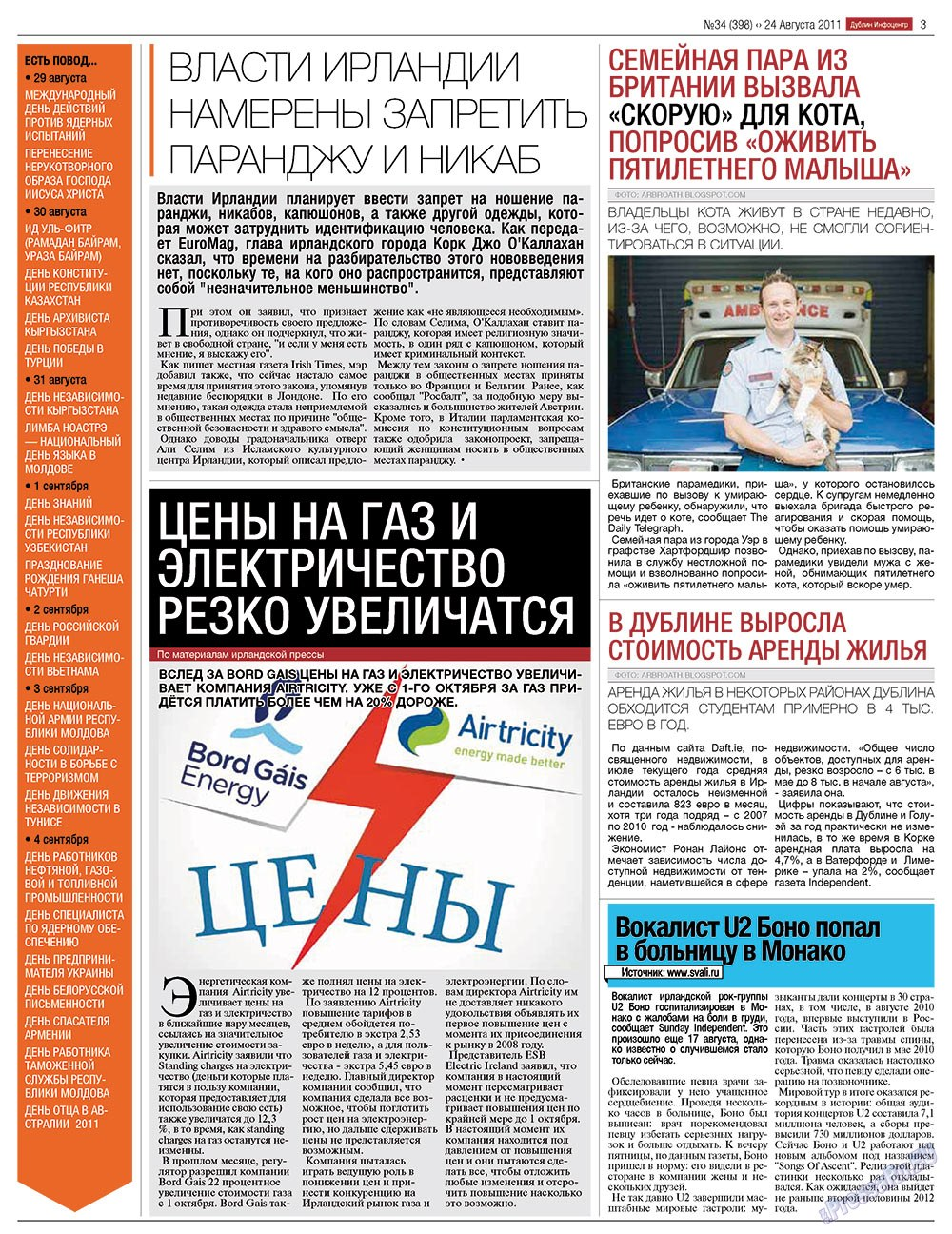 Дублин инфоцентр (газета). 2011 год, номер 34, стр. 3