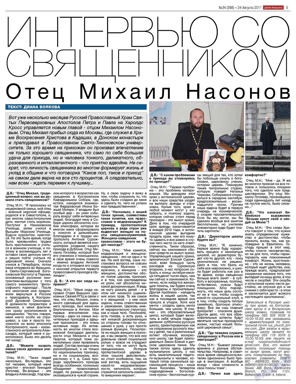 Дублин инфоцентр (газета). 2011 год, номер 34, стр. 5