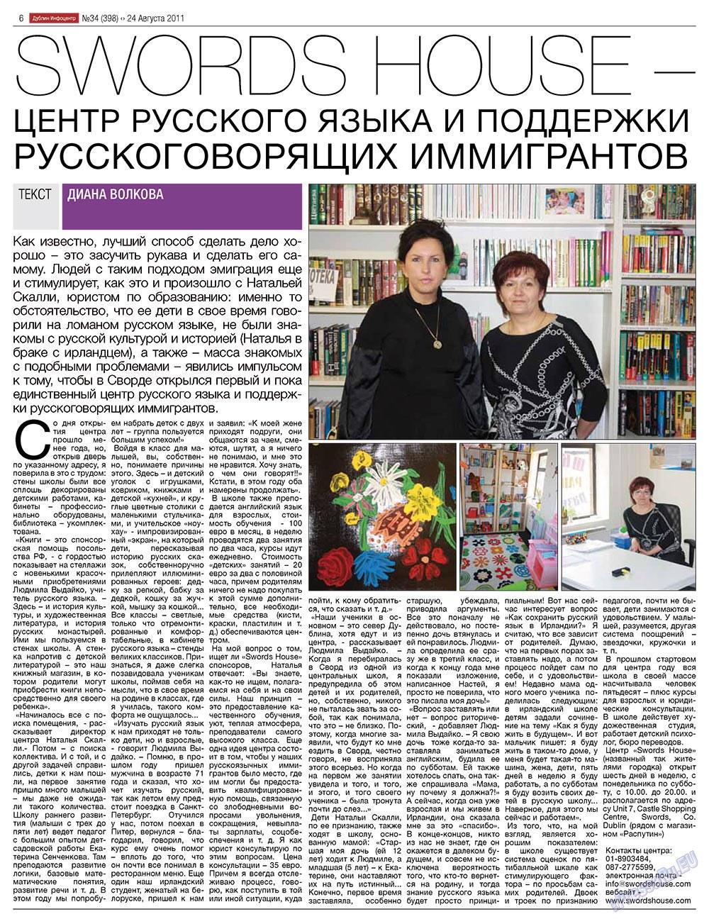 Дублин инфоцентр (газета). 2011 год, номер 34, стр. 6