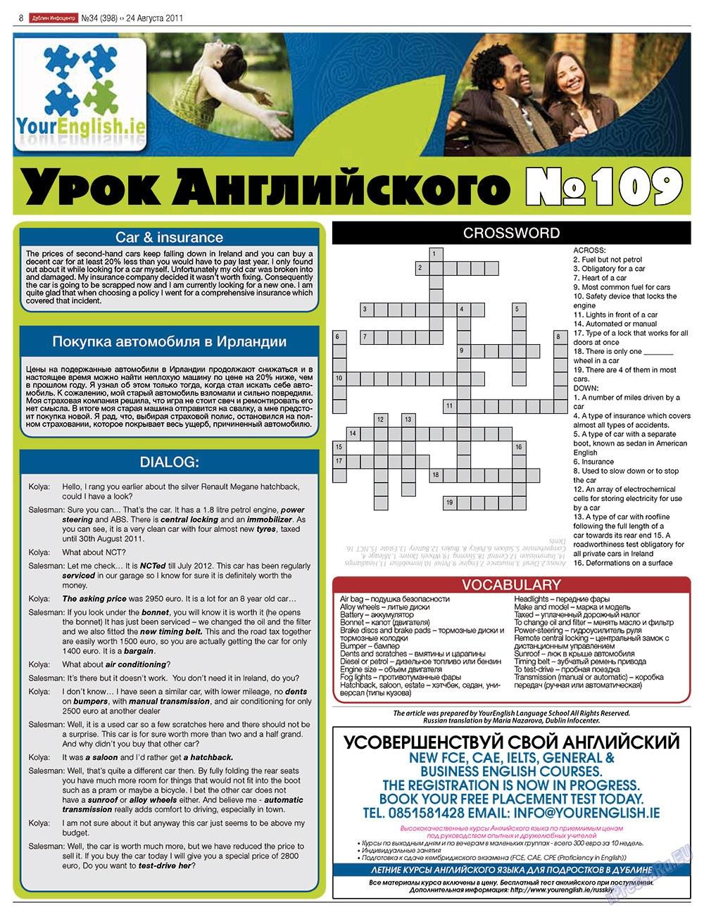 Дублин инфоцентр (газета). 2011 год, номер 34, стр. 8