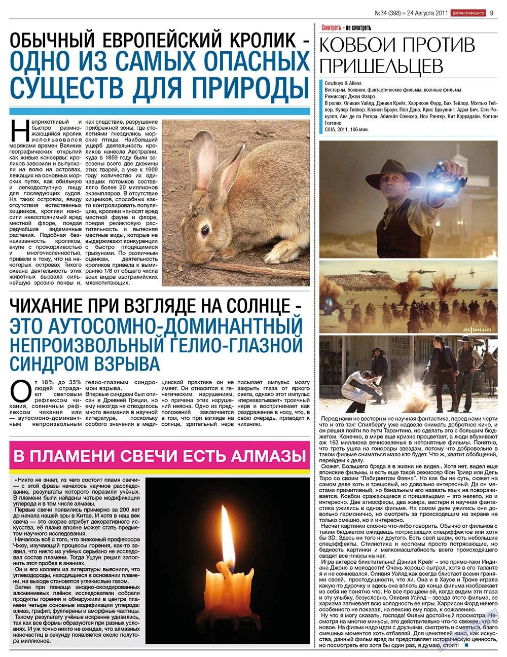 Дублин инфоцентр (газета). 2011 год, номер 34, стр. 9