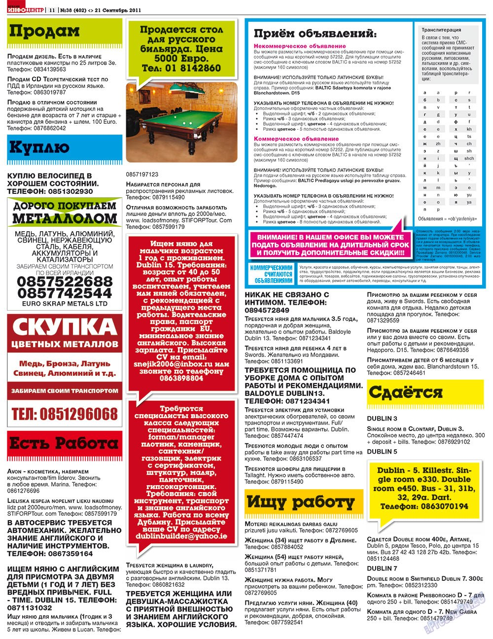 Дублин инфоцентр (газета). 2011 год, номер 38, стр. 11