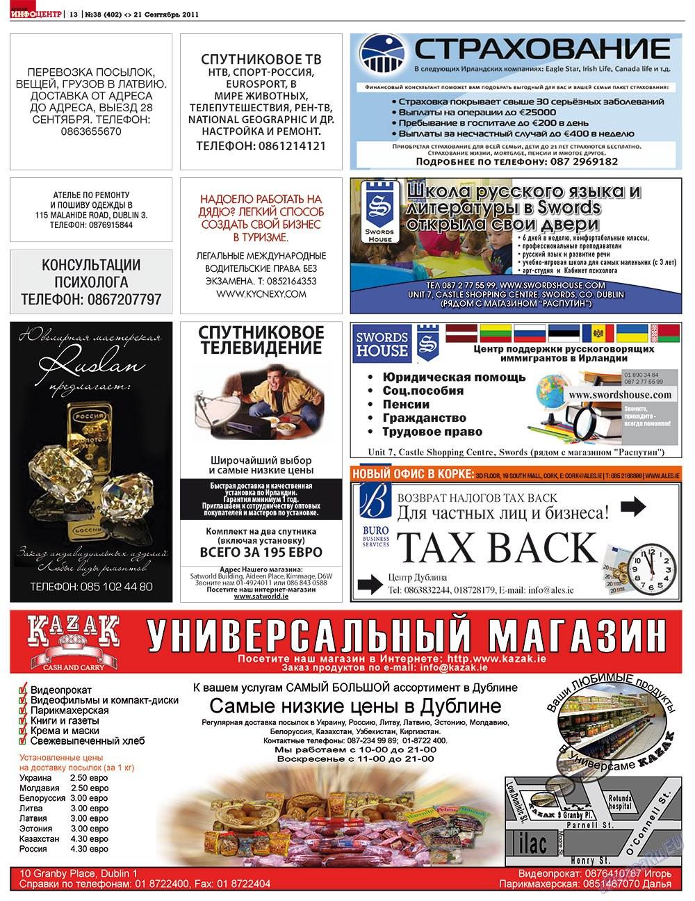Дублин инфоцентр (газета). 2011 год, номер 38, стр. 13