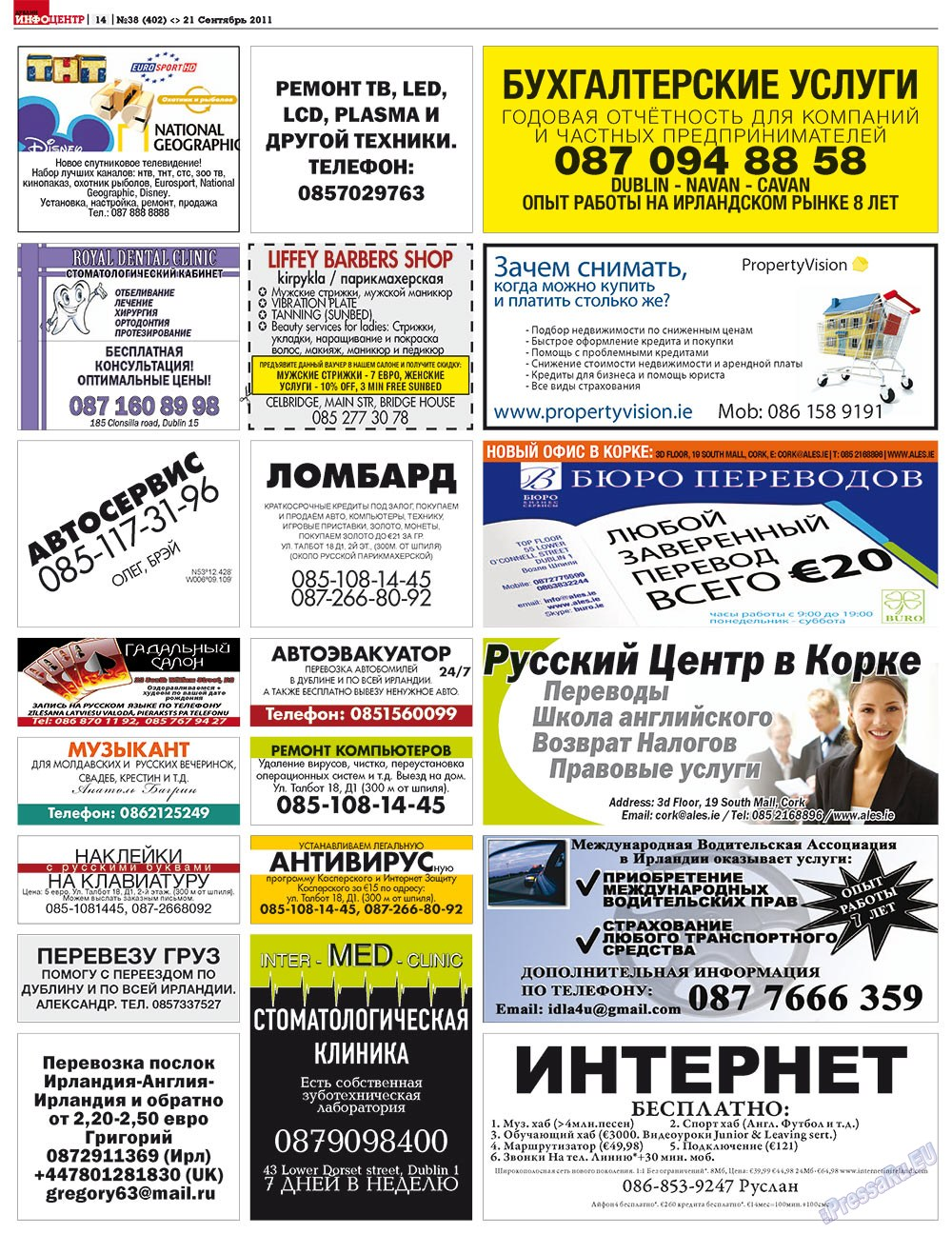 Дублин инфоцентр (газета). 2011 год, номер 38, стр. 14