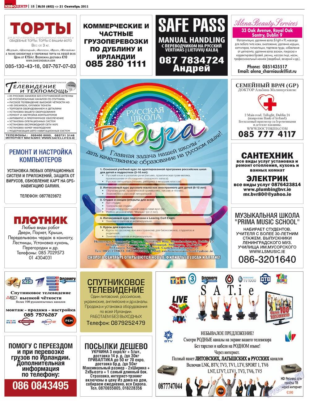 Дублин инфоцентр (газета). 2011 год, номер 38, стр. 15