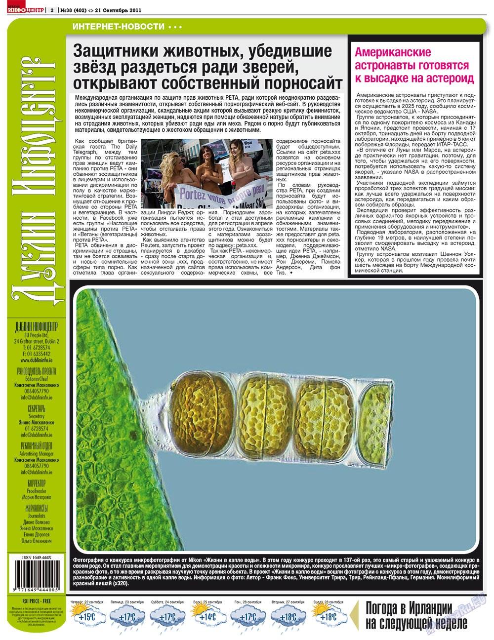 Дублин инфоцентр (газета). 2011 год, номер 38, стр. 2