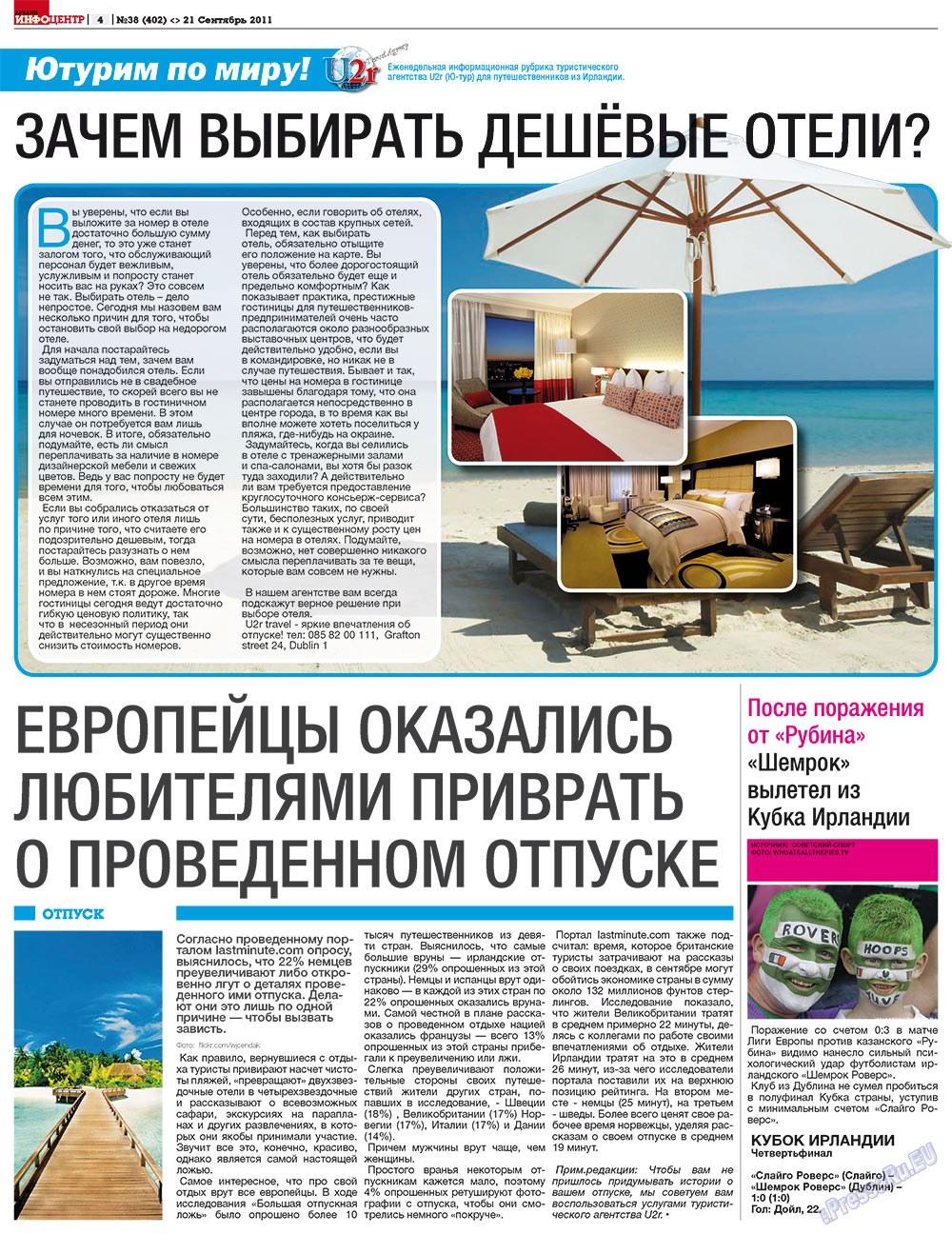 Дублин инфоцентр (газета). 2011 год, номер 38, стр. 4
