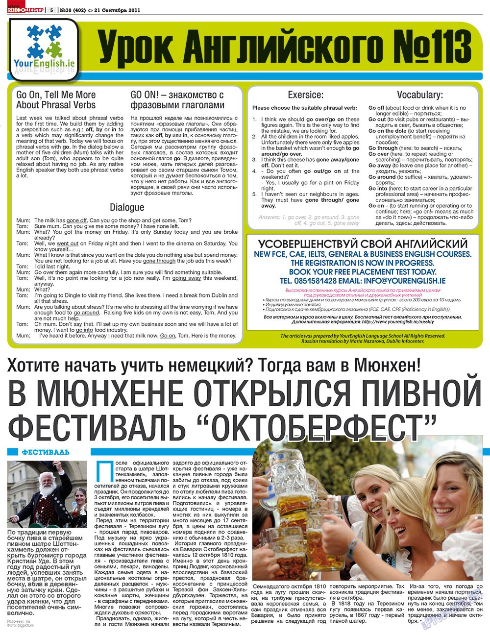 Дублин инфоцентр (газета). 2011 год, номер 38, стр. 5