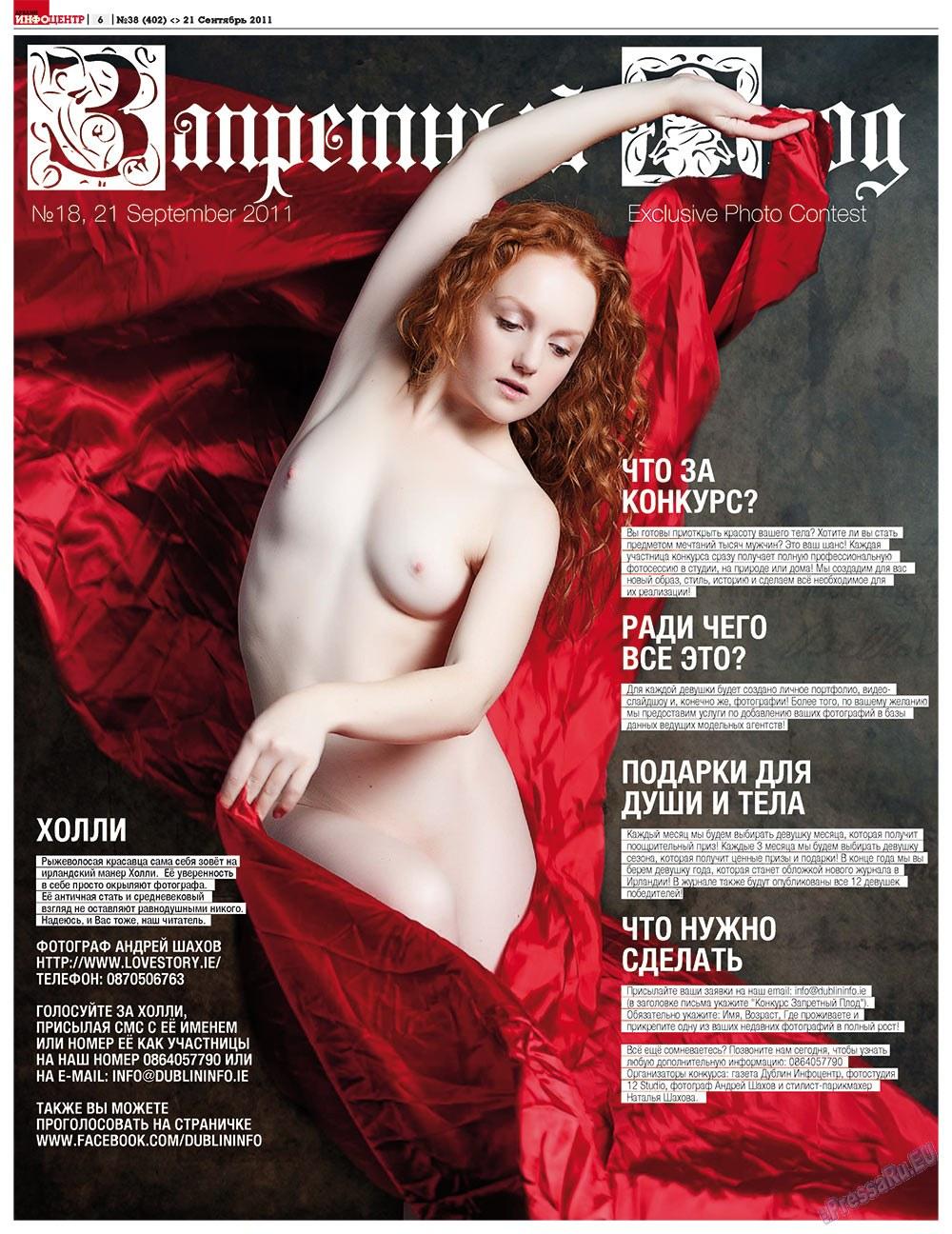 Дублин инфоцентр (газета). 2011 год, номер 38, стр. 6