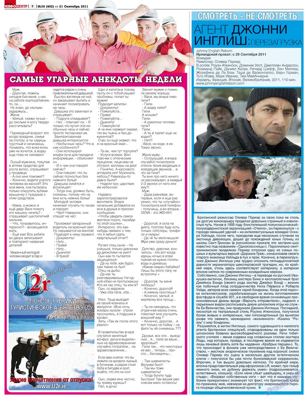 Дублин инфоцентр (газета). 2011 год, номер 38, стр. 7