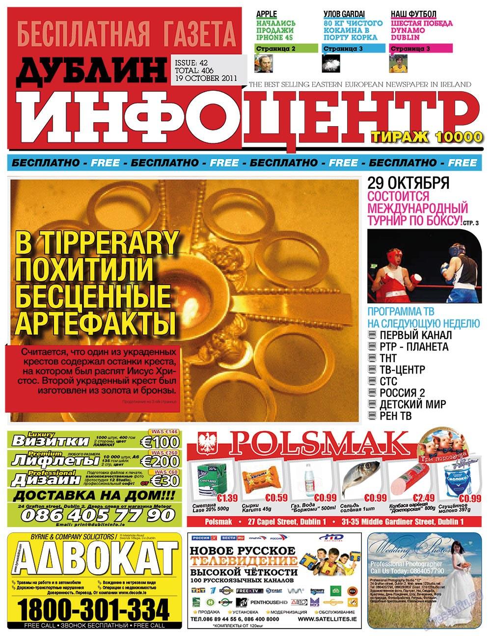 Дублин инфоцентр (газета). 2011 год, номер 42, стр. 1
