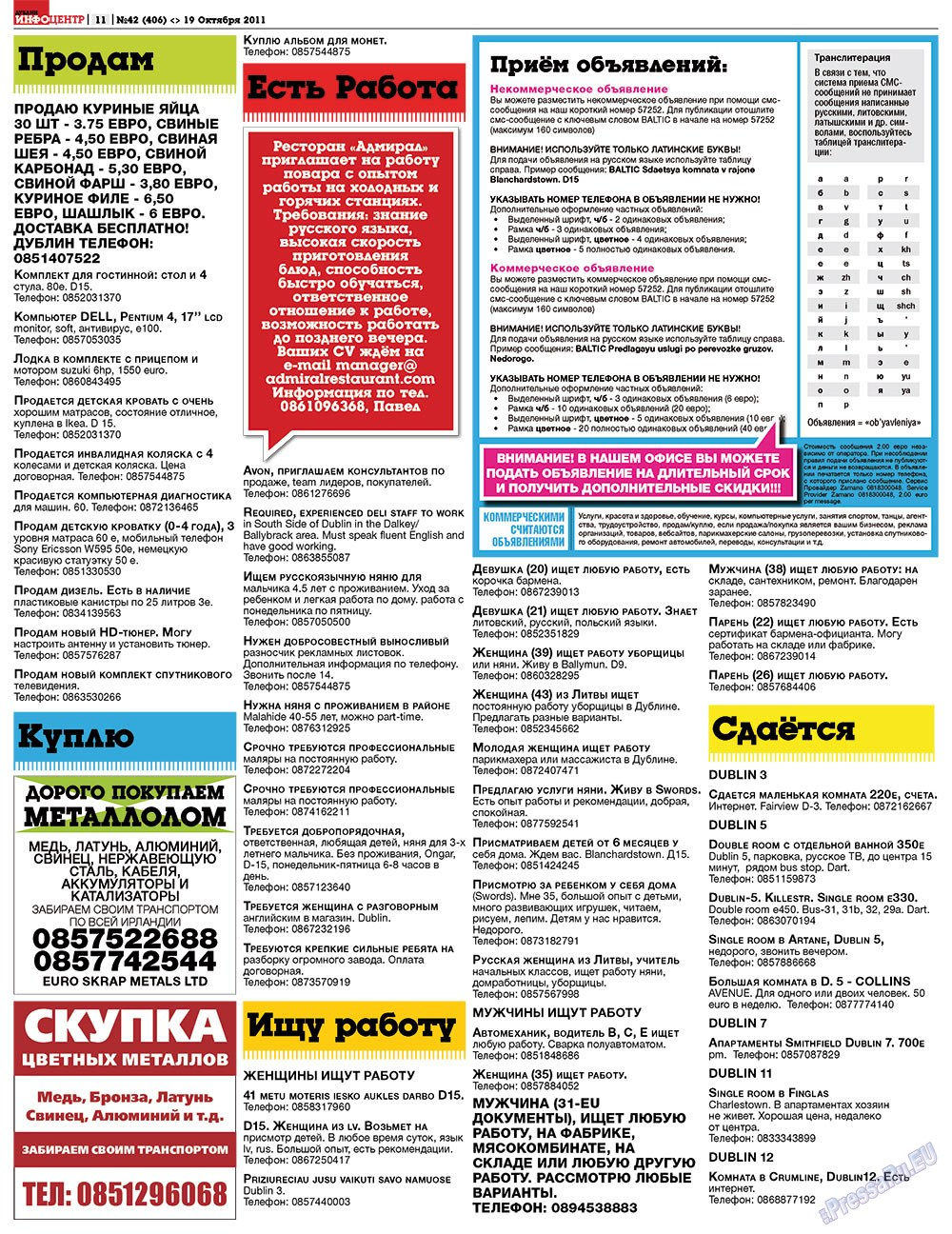 Дублин инфоцентр (газета). 2011 год, номер 42, стр. 11