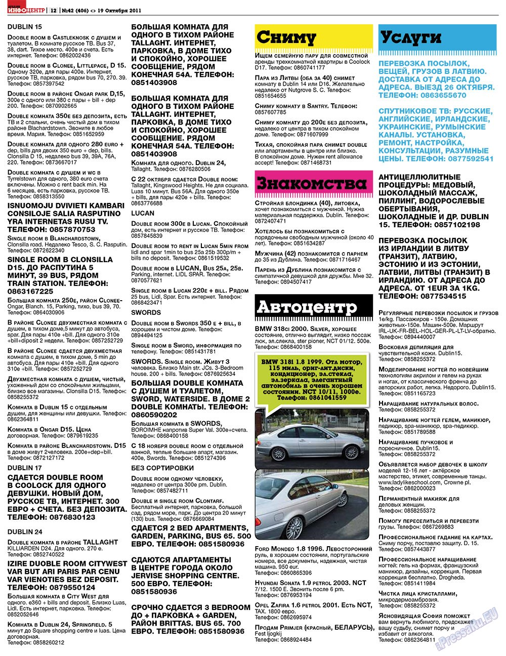 Дублин инфоцентр (газета). 2011 год, номер 42, стр. 12