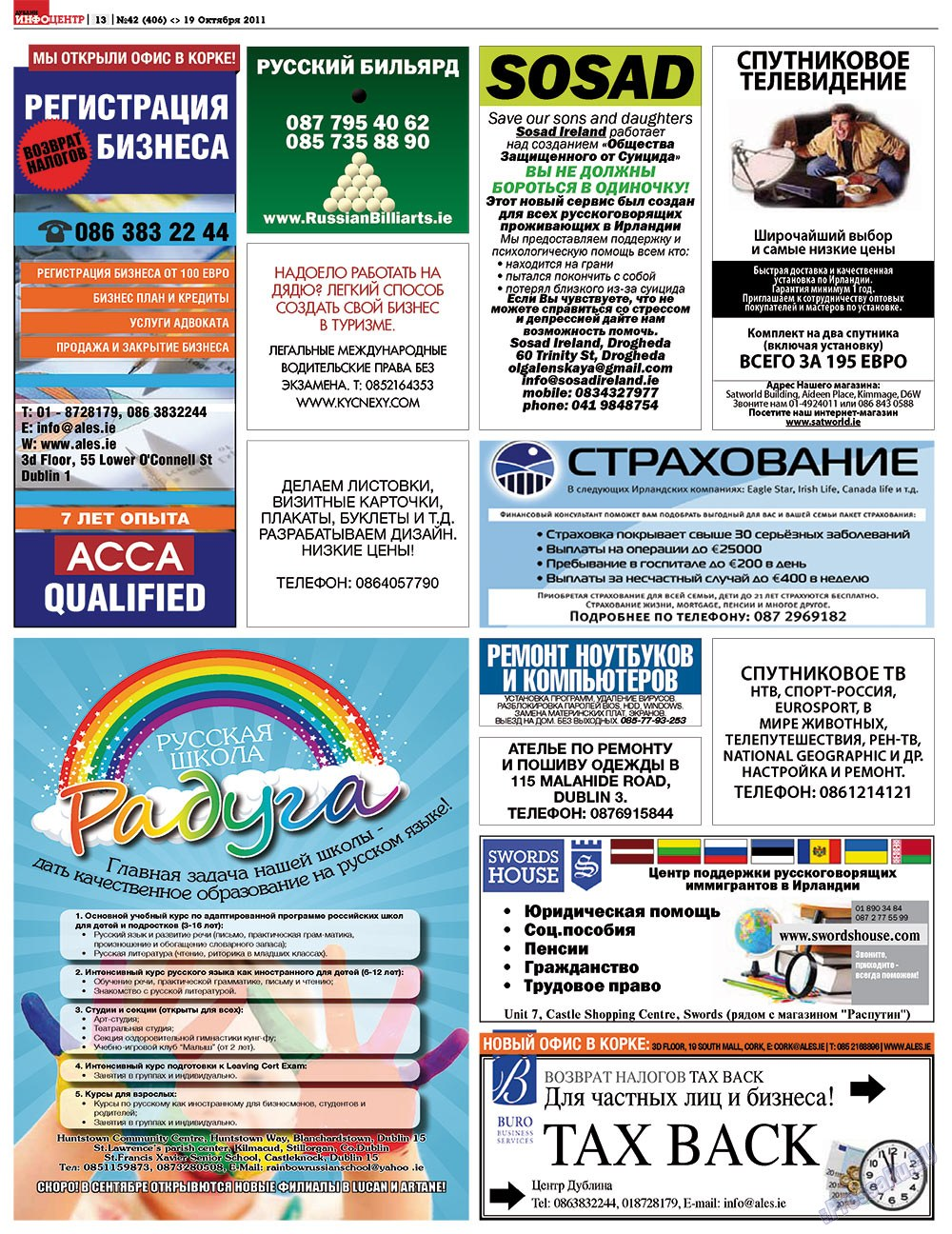 Дублин инфоцентр (газета). 2011 год, номер 42, стр. 13