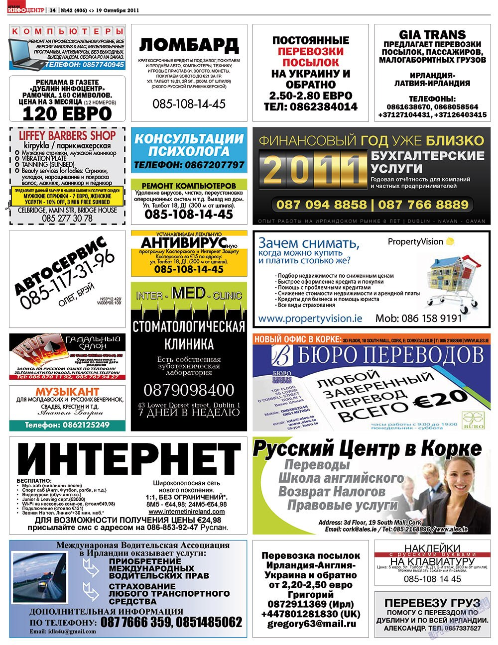 Дублин инфоцентр (газета). 2011 год, номер 42, стр. 14
