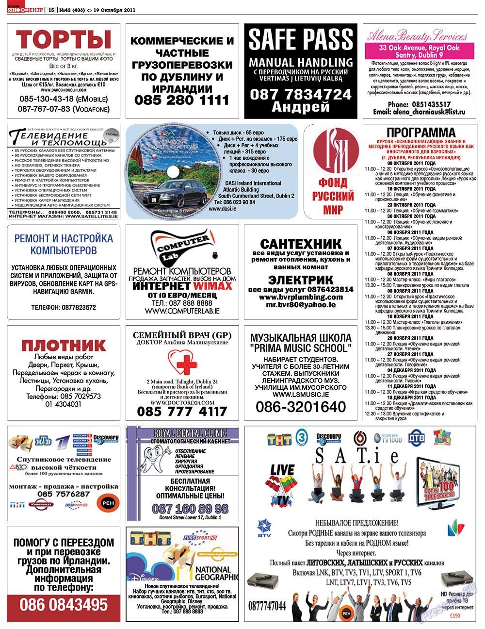 Дублин инфоцентр (газета). 2011 год, номер 42, стр. 15
