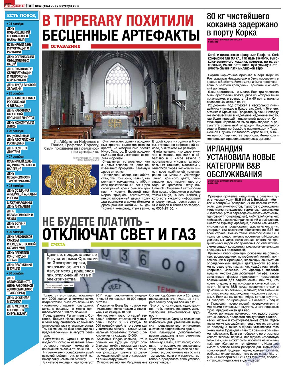 Дублин инфоцентр (газета). 2011 год, номер 42, стр. 3