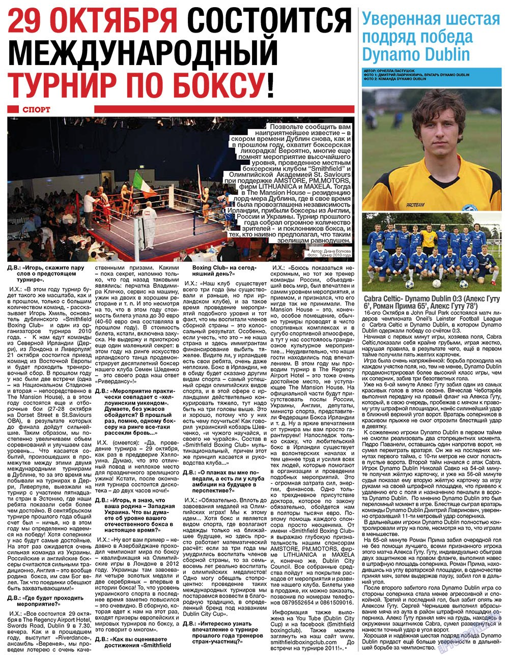 Дублин инфоцентр (газета). 2011 год, номер 42, стр. 4
