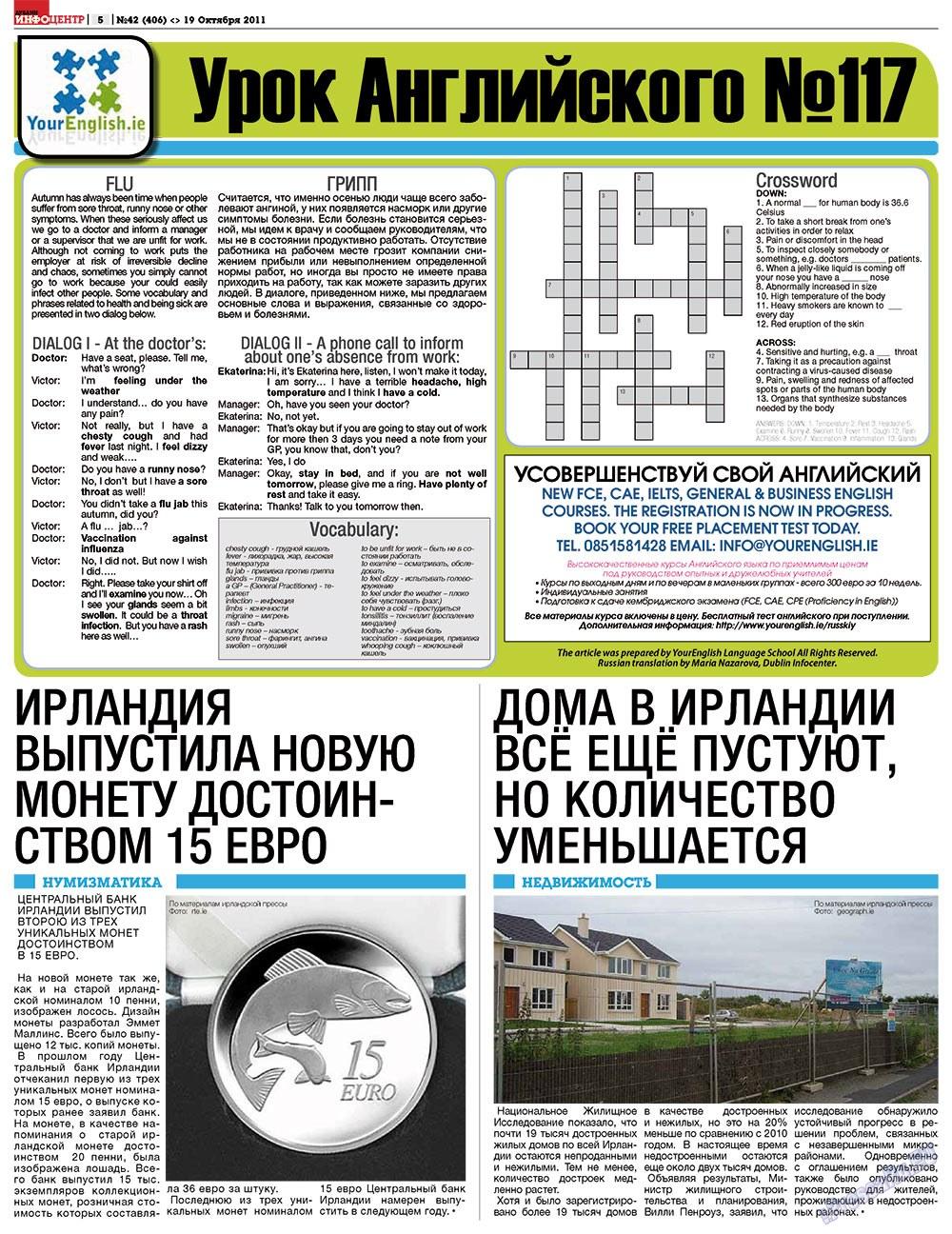 Дублин инфоцентр (газета). 2011 год, номер 42, стр. 5