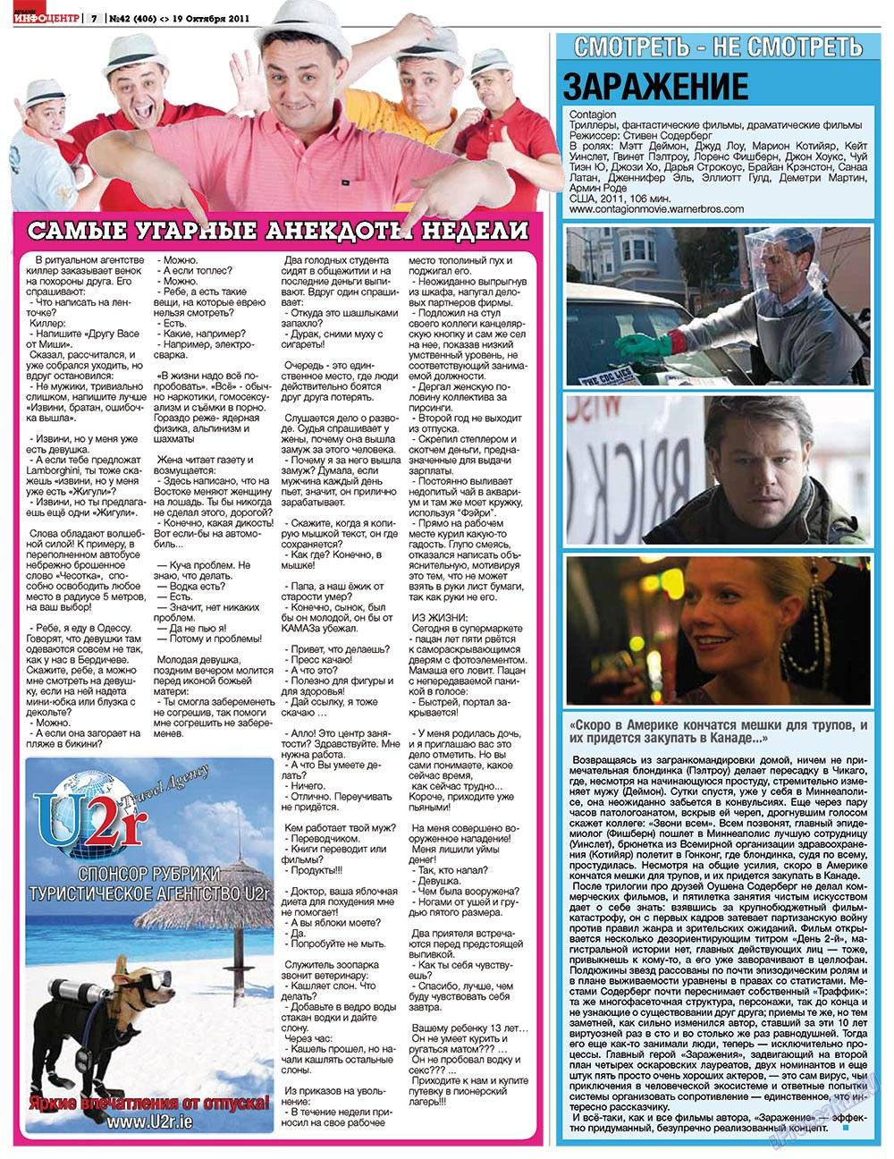 Дублин инфоцентр (газета). 2011 год, номер 42, стр. 7
