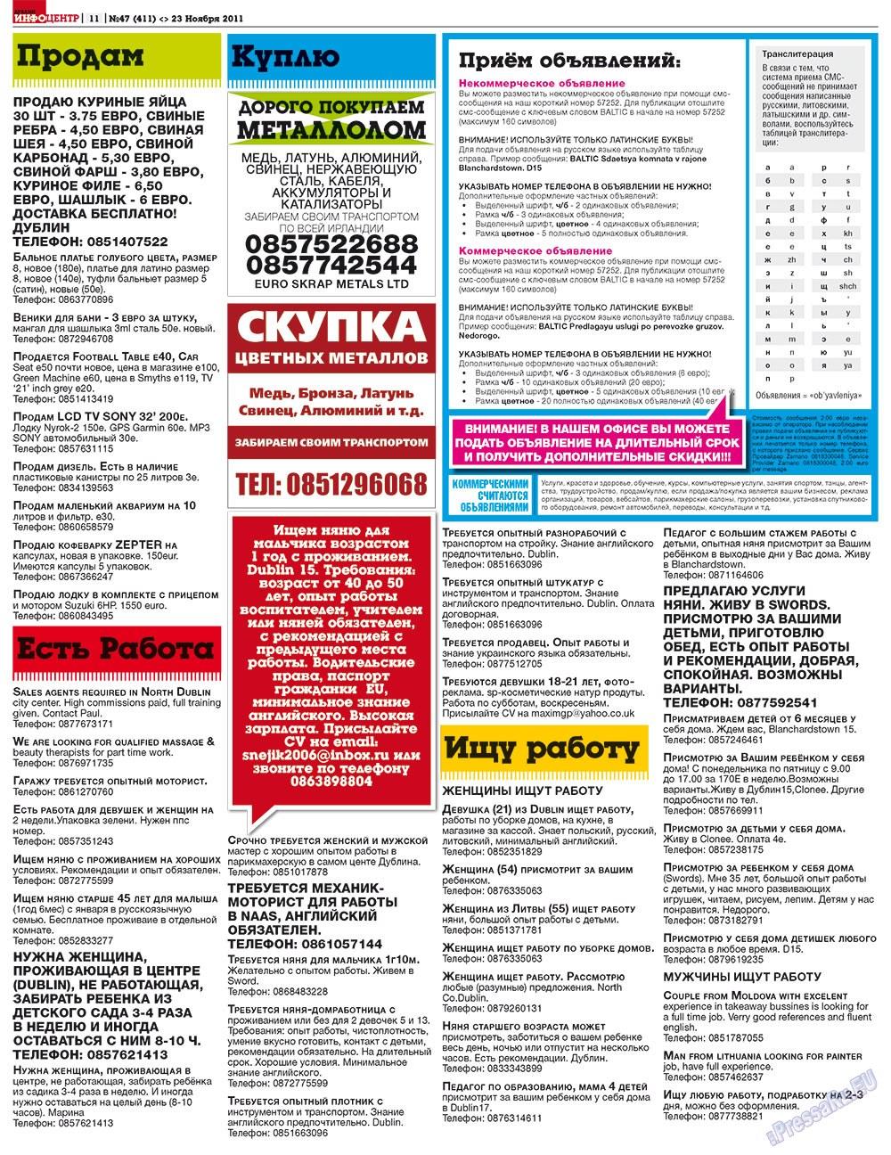 Дублин инфоцентр (газета). 2011 год, номер 47, стр. 11