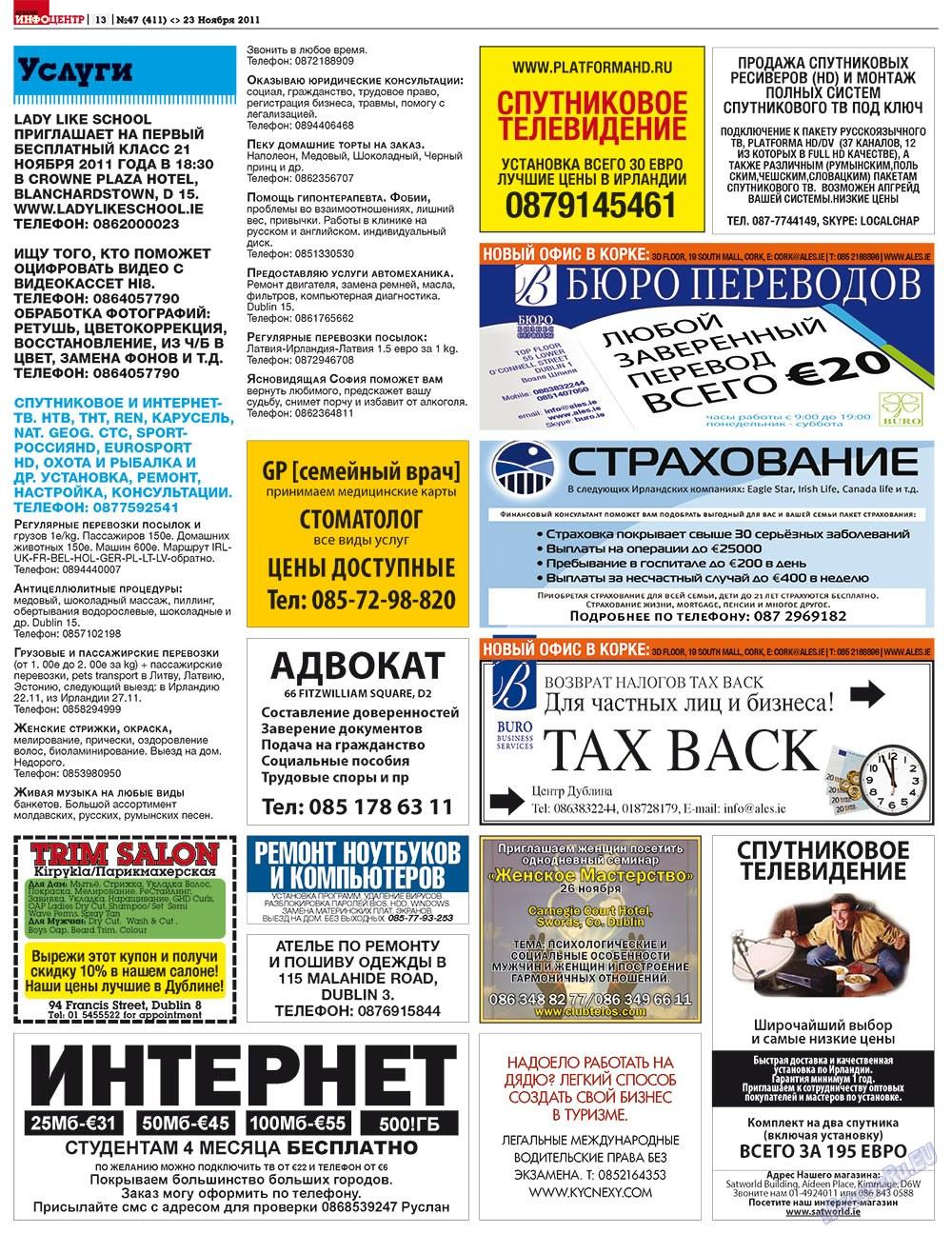 Дублин инфоцентр (газета). 2011 год, номер 47, стр. 13