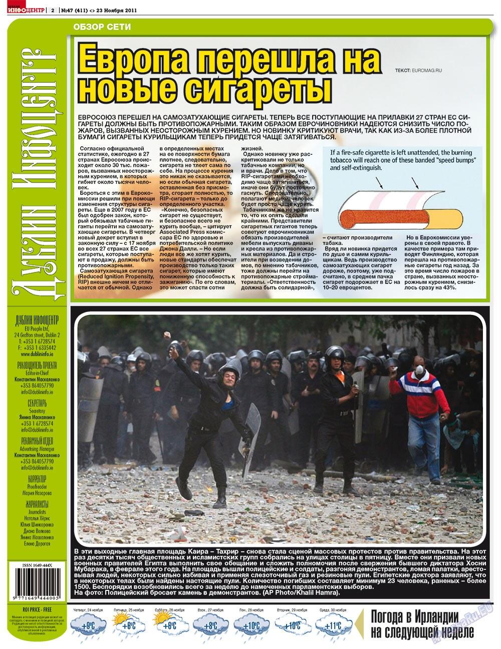 Дублин инфоцентр (газета). 2011 год, номер 47, стр. 2