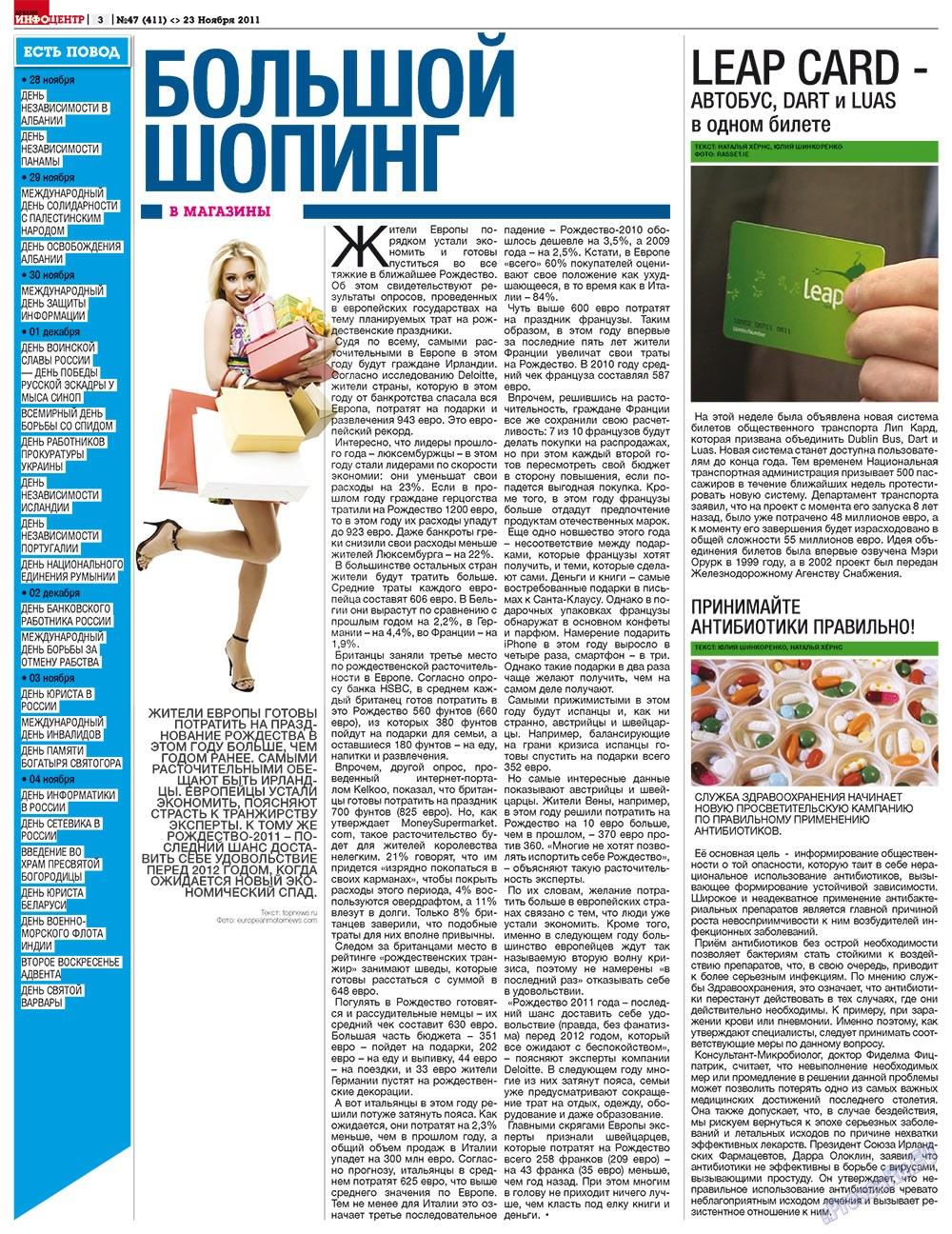 Дублин инфоцентр (газета). 2011 год, номер 47, стр. 3