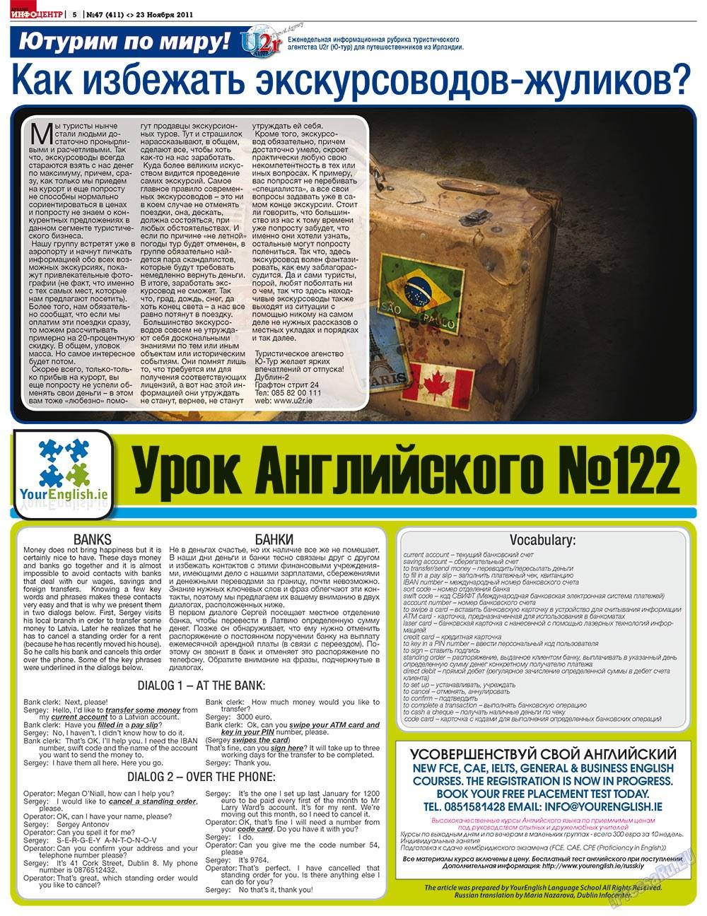 Дублин инфоцентр (газета). 2011 год, номер 47, стр. 5