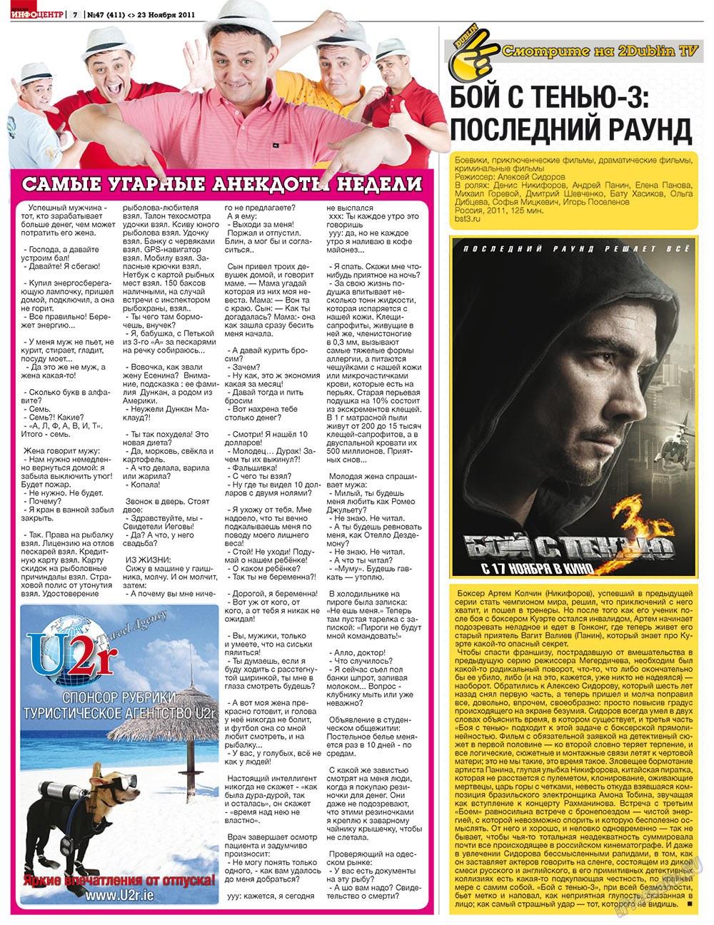 Дублин инфоцентр (газета). 2011 год, номер 47, стр. 7