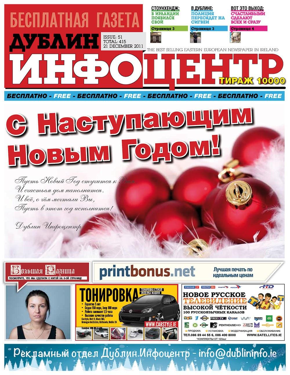 Дублин инфоцентр (газета). 2011 год, номер 51, стр. 1
