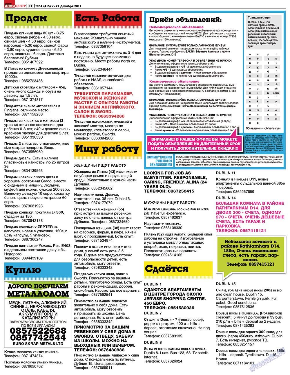 Дублин инфоцентр (газета). 2011 год, номер 51, стр. 11
