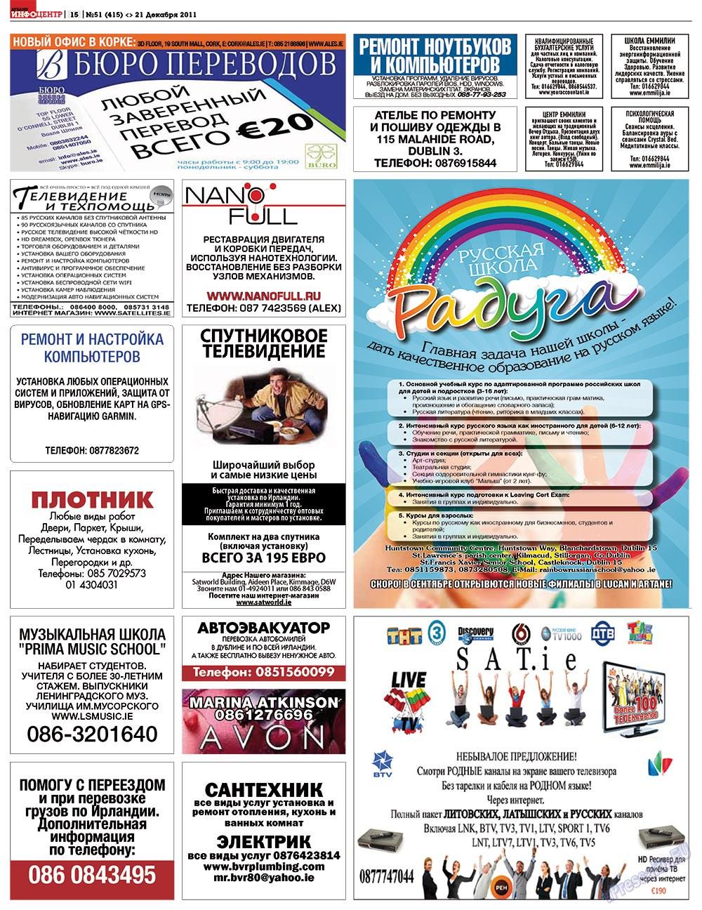 Дублин инфоцентр (газета). 2011 год, номер 51, стр. 15