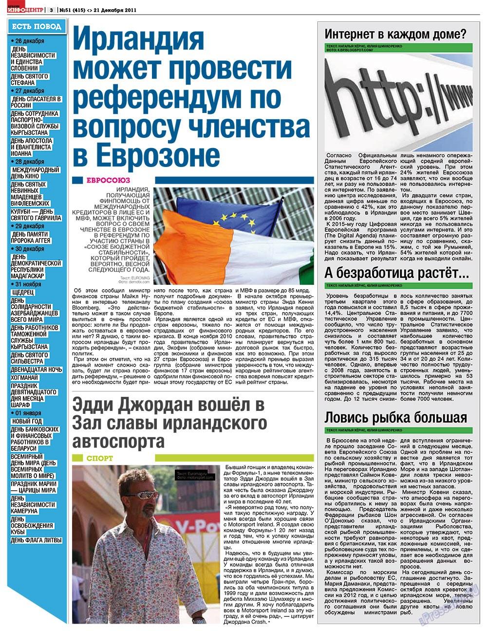 Дублин инфоцентр (газета). 2011 год, номер 51, стр. 3