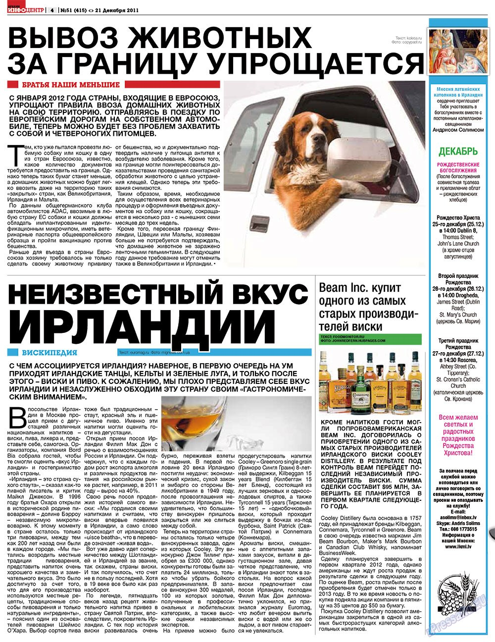 Дублин инфоцентр (газета). 2011 год, номер 51, стр. 4
