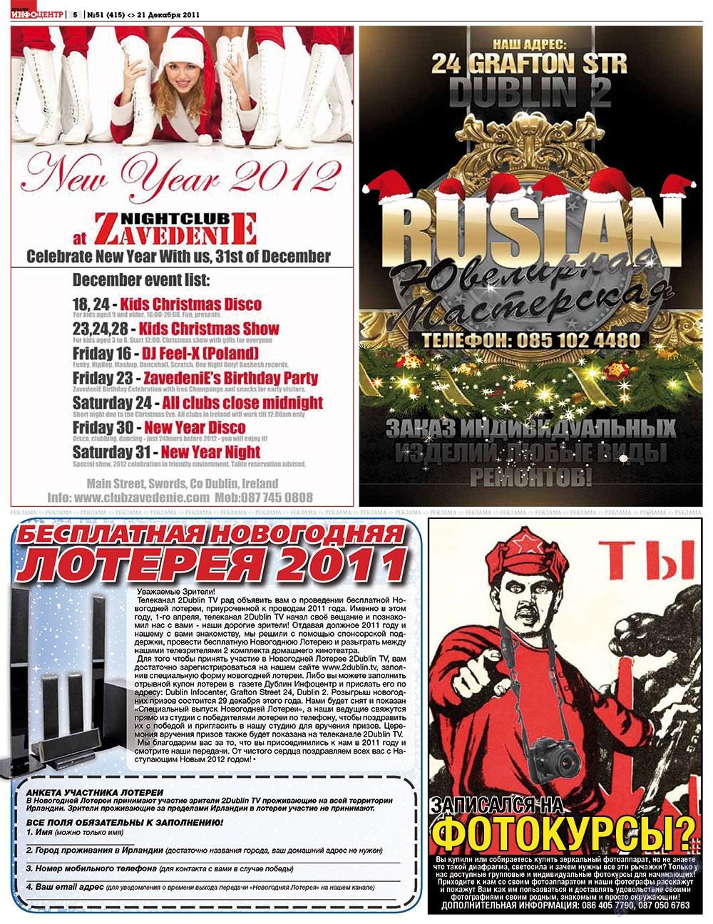 Дублин инфоцентр (газета). 2011 год, номер 51, стр. 5